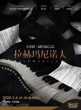 杭州 音乐剧《拉赫玛尼诺夫》