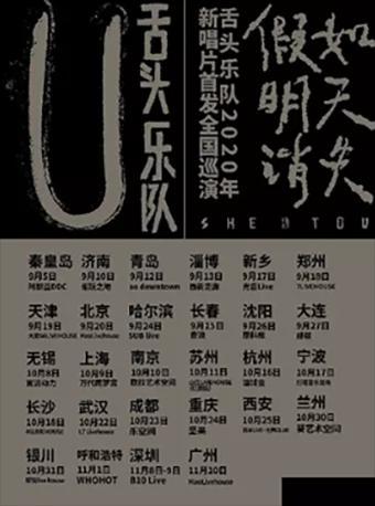 假如明天消失——舌头乐队2020年新唱片首发巡演 沈阳站