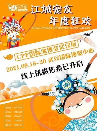 2021CPF武汉宠博会•萌宠齐聚的宠物展会