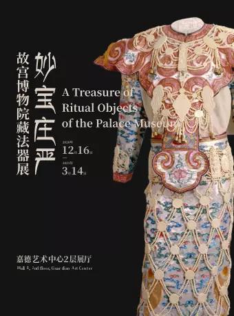 妙宝庄严-故宫博物院藏藏传佛教法器展