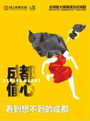 【成都】孟京輝城市浸沒劇《成都偷心》
