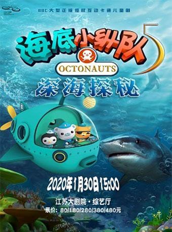 儿童剧《海底小纵队5深海探秘》