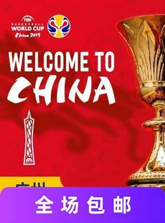 国 际篮联篮球世界杯单日套票广州站