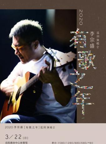 【前排预定】李宗盛演唱会岳阳站