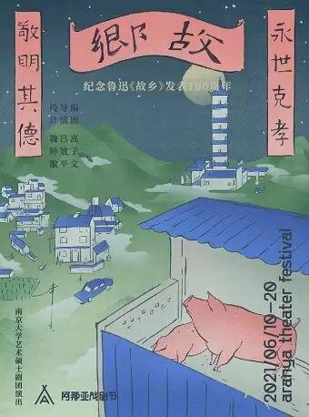 【秦皇岛】《故乡》阿那亚戏剧节特邀剧目
