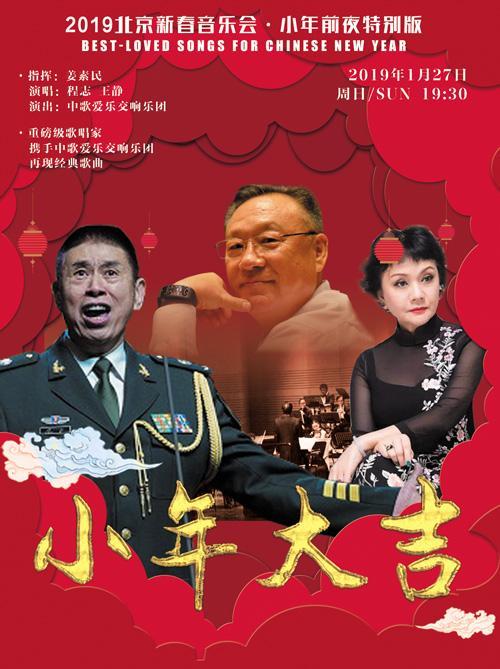 2019北京新春音乐会·小年前夜特别版