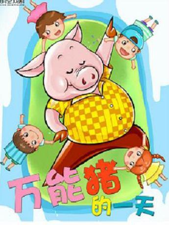 万能猪的一天