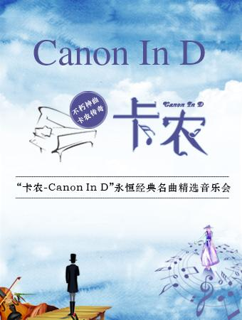 《卡农Canon In D》音乐会 杭州