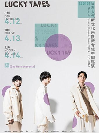 LUCKY TAPES上海巡演