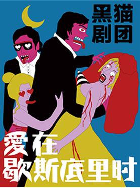 孟京辉话剧《爱在歇斯底里时》