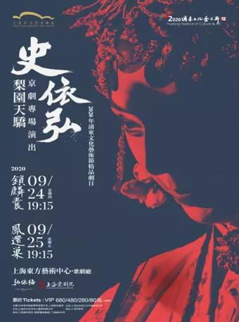 史依弘京剧专场演出《锁麟囊》《凤还巢》