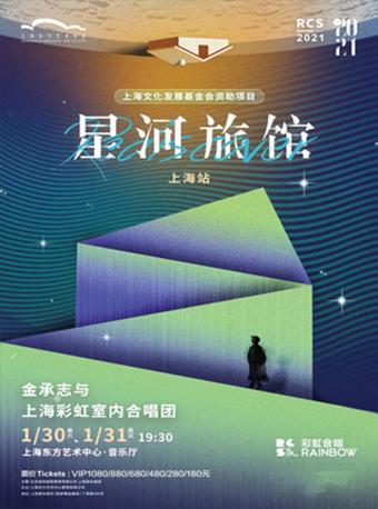 星河旅馆 金承志与上海彩虹室内合唱团