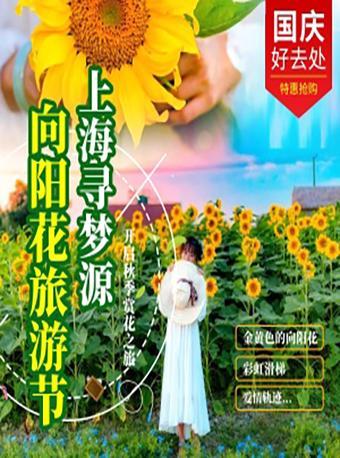 寻梦源向阳花旅游节