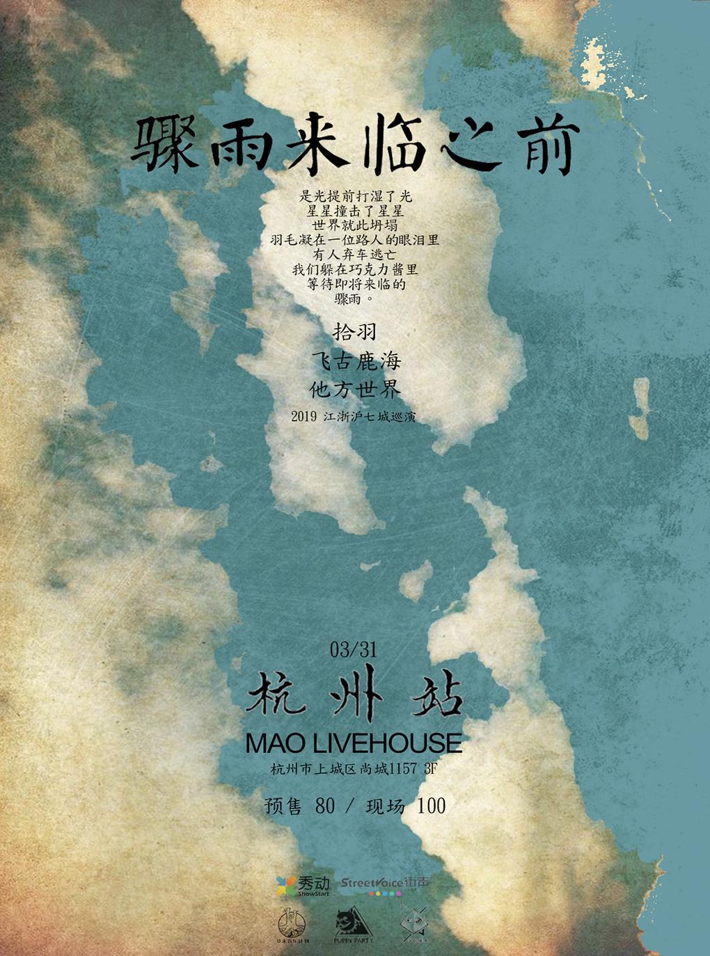 《骤雨来临之前》巡演 杭州站