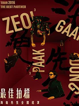 """【万有音乐系】""""最佳拍挡""""海龟先生2016全国剧场巡演"""