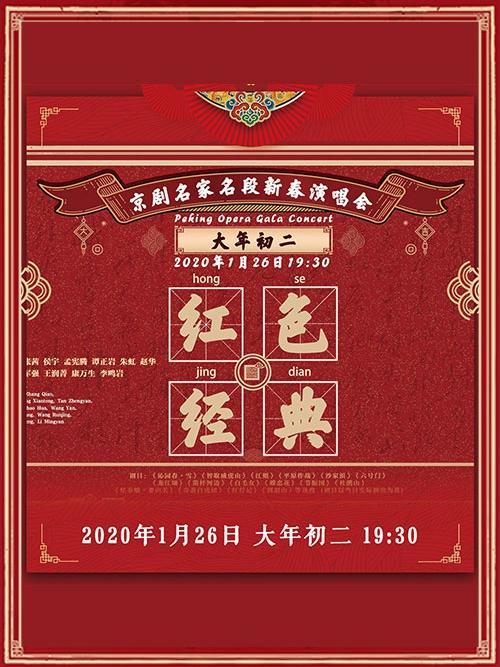 现代京剧·名家名段新春演唱会
