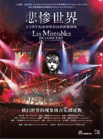 放映|悲惨世界25周年纪念演唱会