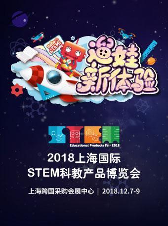 上海国际STEM科教产品博览会