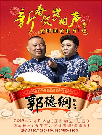 2019郭德纲•德云社新春省亲相声专场