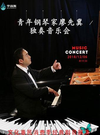 青年钢琴家廖先冀独奏音乐会