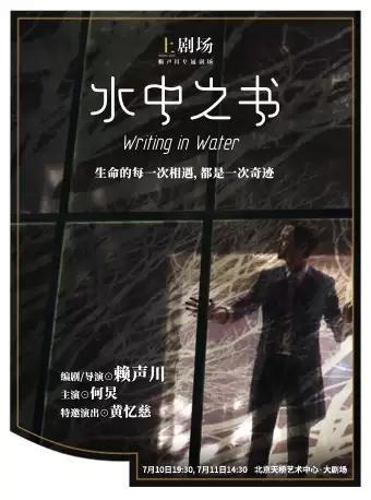 赖声川编导、何炅×黄忆慈话剧《水中之书》
