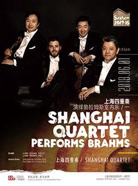 上海四重奏演绎勃拉姆斯室内乐(一)
