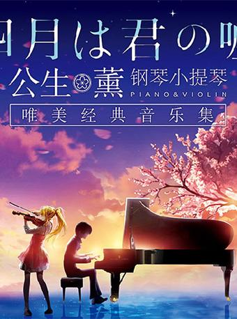 钢琴小提琴唯美经典音乐集