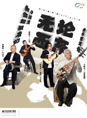 《无论西东》音乐鉴赏会