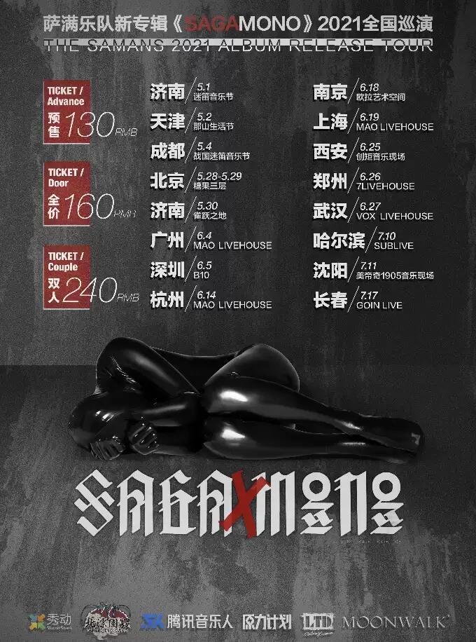 【杭州】萨满乐队新专辑《SAGAMONO》2021巡演 杭州站