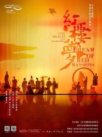 民族音乐舞剧《红楼梦》