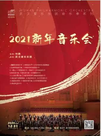 武汉爱乐乐团-21年新年音乐会