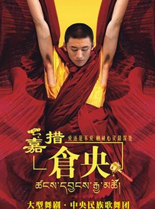 舞动长宁——舞剧《仓央嘉措》