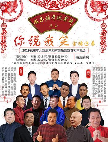 己亥年北京周末相声俱乐部新春相声晚会