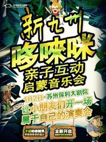 新九州·哆唻咪亲子互动启蒙音乐会