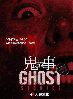 鬼故事Ghost stories