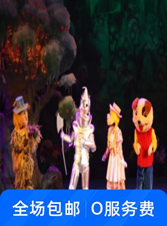 儿童舞台剧《绿野仙踪》