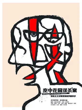 【杭州】孟京辉戏剧作品《空中花园谋杀案》