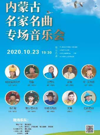 内蒙古名家名曲专场音乐会