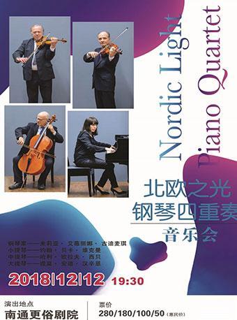 北欧之光 钢琴四重奏音乐会