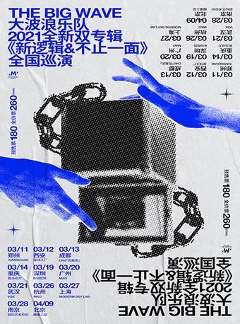 大波浪乐队《新逻辑 不止一面》巡演LVH