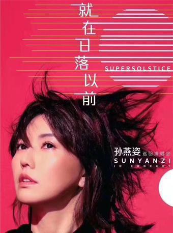 孙燕姿就在日落之前2021年演唱会上海站