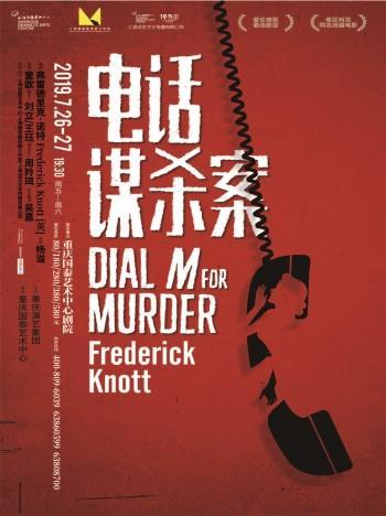 《电话谋杀案》
