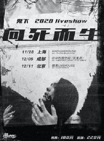 鬼卞《向死而生》新专辑巡演 上海站
