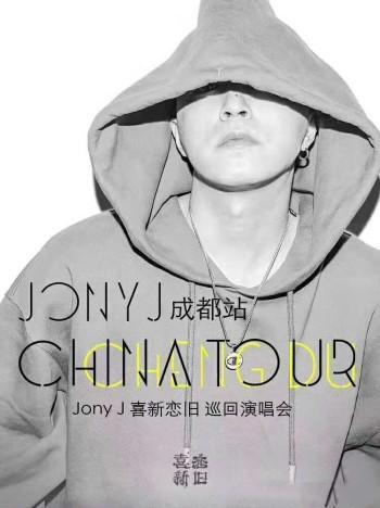 JONY J?#19981;?#28436;唱会——成都站