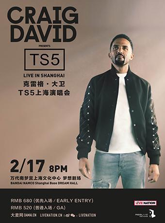 克雷格·大卫:TS5演唱会 上海站