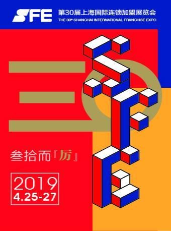 SFE上海国际连锁加盟展览会