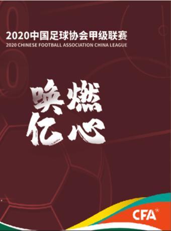 2020中国足球协会甲级联赛-双流