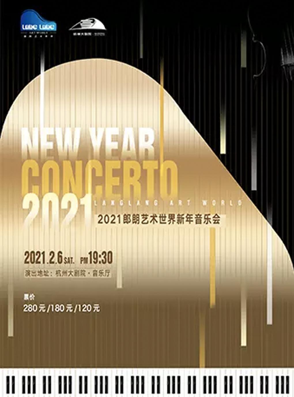 【杭州】2021郎朗艺术世界·新年音乐会