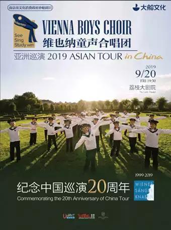维也纳童声合唱团亚洲巡演