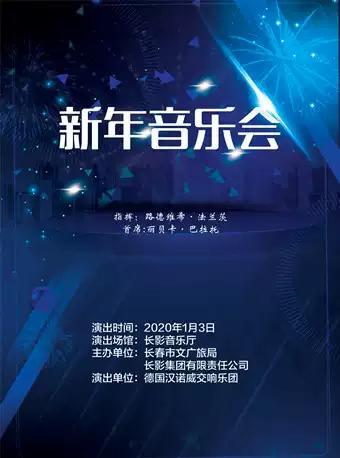 《新年音乐会》